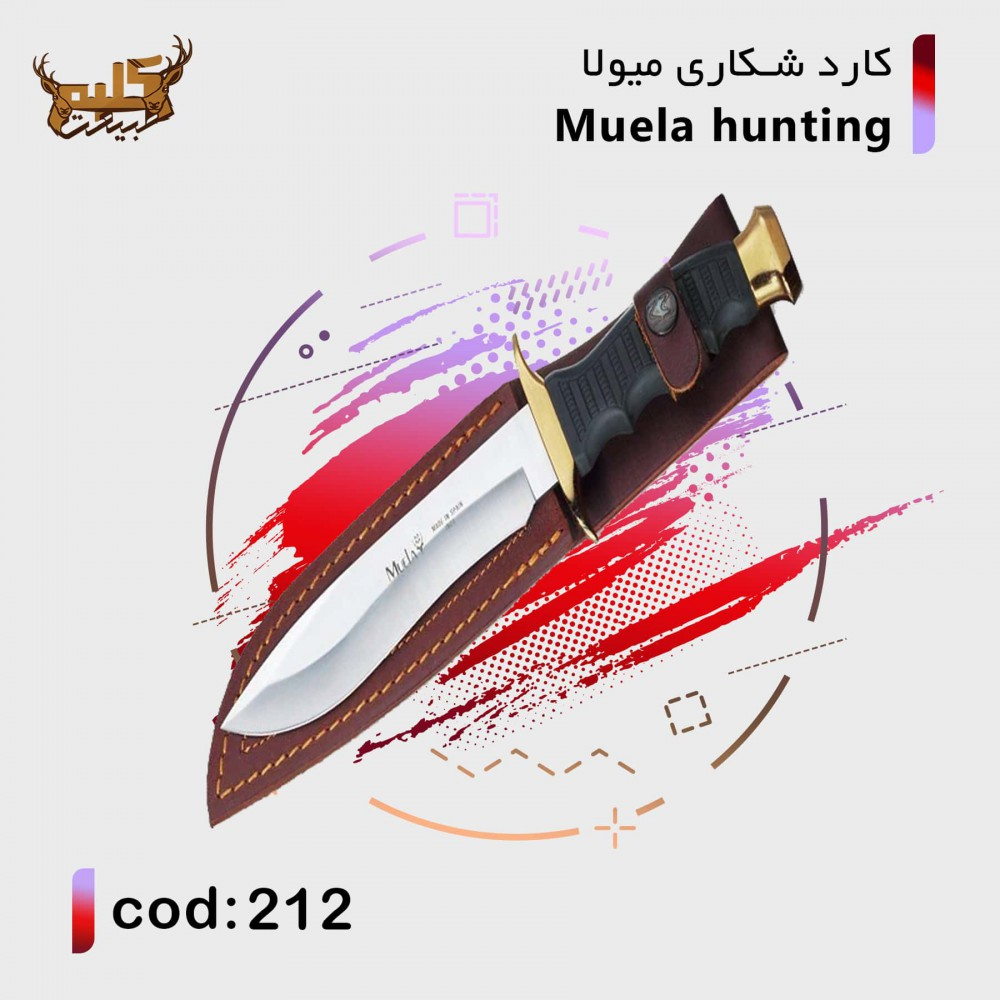 کارد شکاری میولا MUELA 4.2242 SCOUT KNIFE